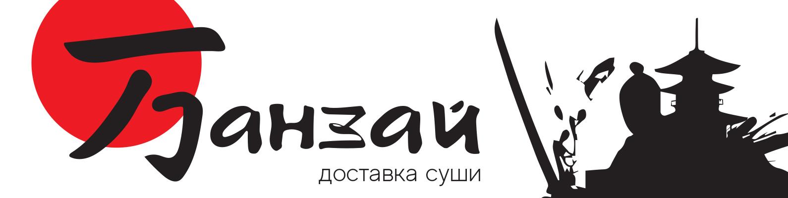Доставка суши Банзай г.Назарово